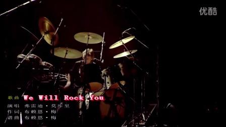 揭秘皇后乐队We Will Rock You,夜店经典之最!