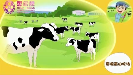 二维动画短片 一鸣牛奶 春节晚会 开场动画 思名牌13662402310