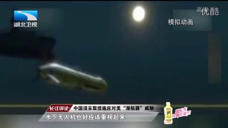 《长江新闻号》 20161217