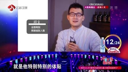 """闫妮亮相""""明星亲友团"""" 20161217"""