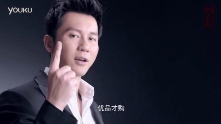 李晨优品惠广告