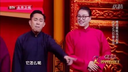 跨界喜剧王20161001-《逗·捧·捧》nb0 搞笑