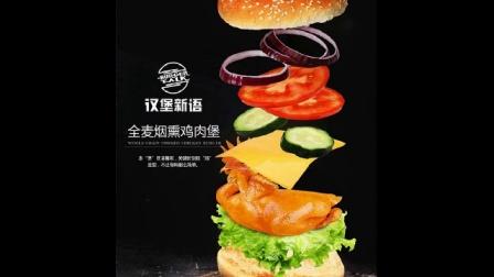 汉堡店加盟排行榜,汉堡新语创造致富的秘诀