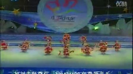 第五届小荷风采幼儿舞蹈 欢庆鼓娃