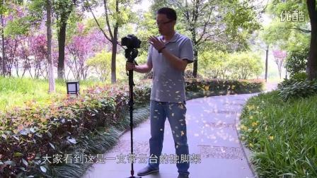 w04 使用独脚架拍摄视频