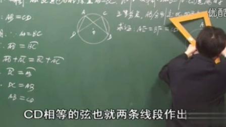 人教版初中數學九年級上册名师辅导弧弦圆心角
