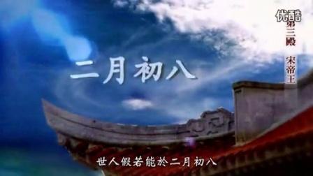 04 玉曆寶鈔動漫 第三殿 宋王黑火獄(北京丰台医保康复护理)