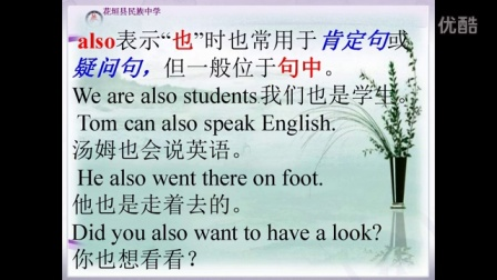 副词too,also和either的区别 by杨慧琴