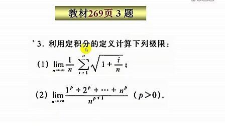 徐小湛《高等数学》第45讲:定积分的概念与性质 (2)_标清_标清