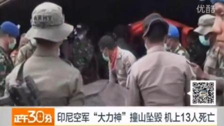 """印尼空军""""大力神""""撞山坠毁 机上13人死亡"""