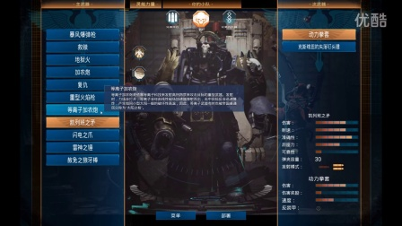 【视频解说】【太空战舰之翼】【武器测试评价】【战锤40K星际战士】【对虫族】科幻射击游戏