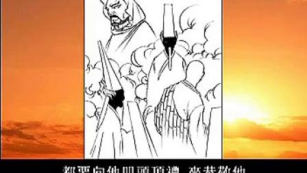宣化上人 六祖坛经浅释1
