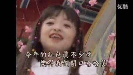 10.新年大团拜组曲 —— 陈佩玲 王雪晶 庄群施 林碧贞等 合唱_标清