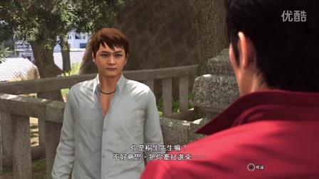 冰峰【如龙6】支线02:交换了人格?的两个人