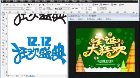 CDR教程PS教程立体字 设计思维 LOGO设计 学习视频---- 狂欢盛典双十二活动海报设计平面设计