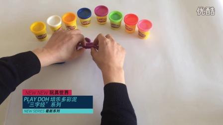 Play Doh 培乐多彩泥 三字经系列 三字经