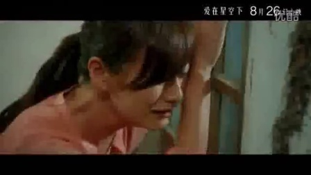 《爱在星空下》8月26日真爱上映