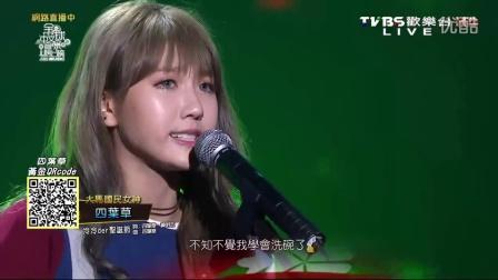 四叶草 冷冷der圣诞节 全球中文音乐榜上榜 20161210
