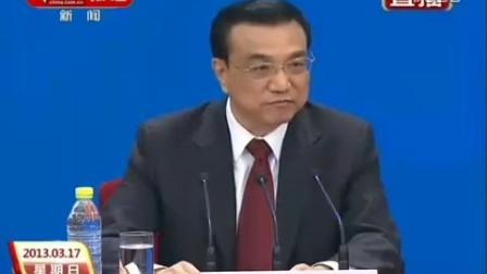 李克强总理新闻发布会:让人人享有平等的机会!