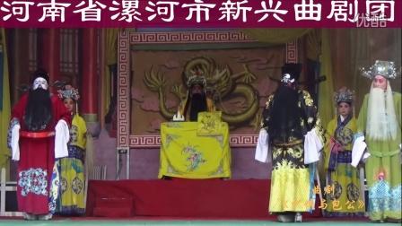 《少侠与包公》第一部上集——河南省漯河市新兴曲剧团