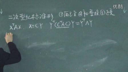 【47】6.2 二次型化标准型-宋浩-线性代数-山东财经大学