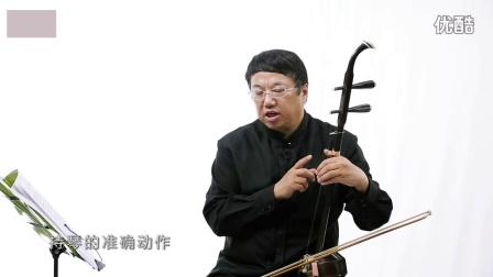 《二泉映月》二胡教程_乐器二胡千斤调音器武汉少儿二胡培训二胡专卖