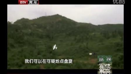 """军情解码 2014 中国军情之""""歼轰-7B""""将成为中国最新反航母利器? 140102"""