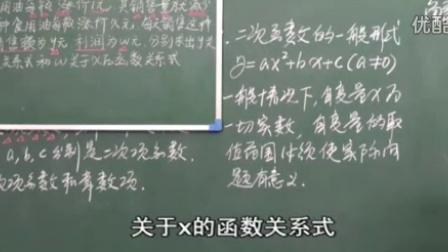 人教版初中数学九年级下册名师辅导二次函数下 9E19