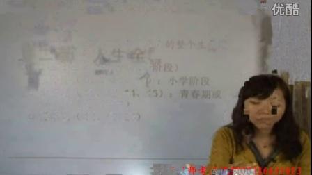 名师精讲-教育心理学  第1讲