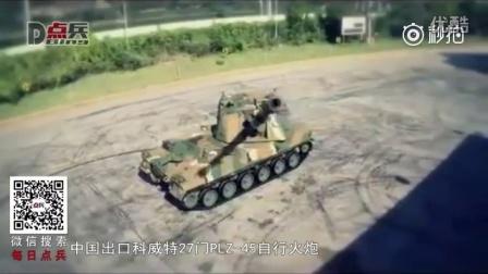中国军火出口大订单被韩国抢走,间谍美女齐上阵。点兵 美女