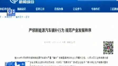 """工信部处罚5家新能源""""骗补""""车企 21点新闻夜线 20161221"""