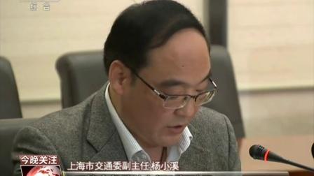 """上海正式发布""""网约车管理细则"""" 161221"""