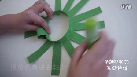 圣诞特辑:小朋友也可以做的圣诞花环|亲子手工|手工制作