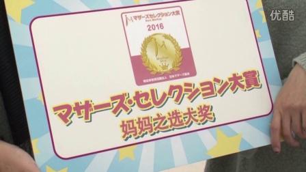 连续三年得到日本妈妈之选大奖的纸尿裤