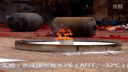 低温耐海水泡沫灭火剂灭火实验_山东泡沫灭火剂厂家-山东泰宇消防