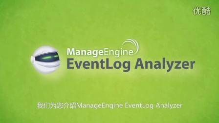 EventLog Analyzer介绍(英文中字)
