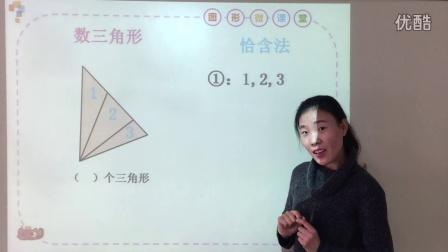 一年级图形微课堂第五讲 我会数图形-恰含法 湛芳