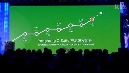 永洪科技用户大会开场及《永洪科技,用卓越的数据技术为客户创造价值,实现客户成功》_上