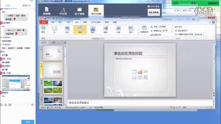 国家计算机二级ms Office考试视频教程ppt视频资料