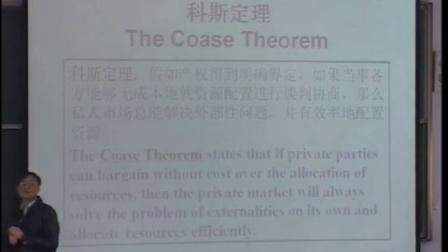 23清华大学钱颖一教授经济学原理