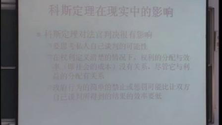 24清华大学钱颖一教授经济学原理