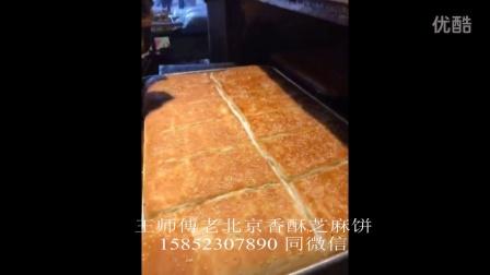 老北京香酥芝麻饼王师傅最新产品香酥芝麻饼/香掉牙千层饼