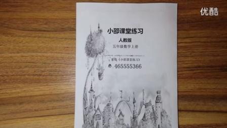 五年级上册数学 五年级数学上册 第二单元 位置-小邵课堂_高清
