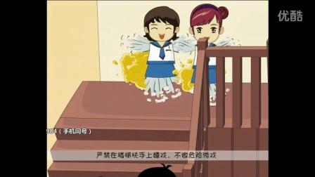flash动画宣传片-幼儿安全教育动漫
