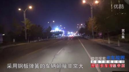 """【卡车之家】开卡车穿越中国,S01E05:3天3夜穿行4000公里 """"大凤凰""""的冷链之旅"""