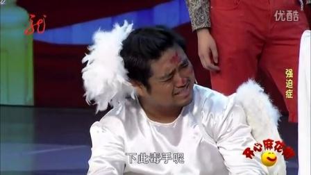 强迫症 130804 开心麻花街1 恶搞美女视频
