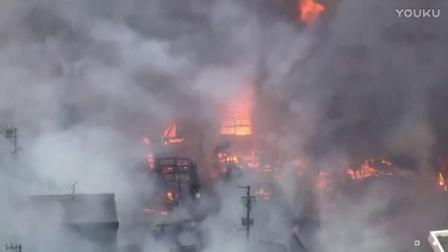 日本新潟県 中国饭店引燃致140栋房子被烧现场宛如空袭