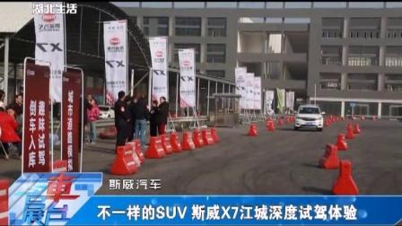 不一样的SUV 斯威X7江城深度试驾体验
