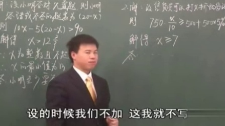 人教版初中数学七年级下册名师辅导实际问题与一元一次不等式二
