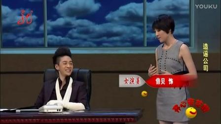 造谣公司 130915 开心麻花街1 恶搞视频